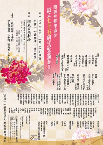 関西常磐津協会設立七十五周年記念演奏会のお知らせ
