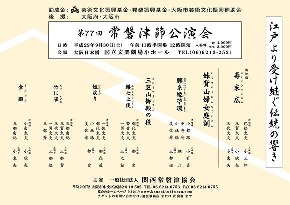 第77回常磐津節公演会