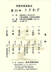 常磐津節演奏会 「第20回 ときわぎ」