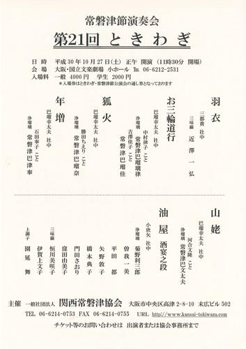 常磐津節演奏会「第21回 ときわぎ」