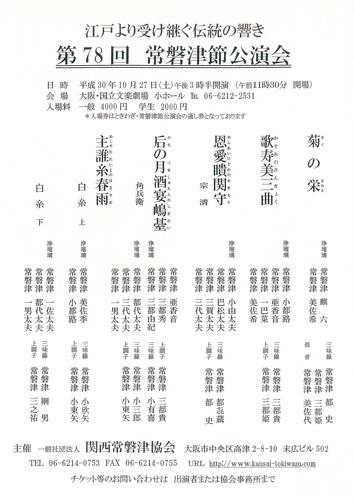 第78回常磐津節公演会と、第21回「ときわぎ」が同日開催されます。